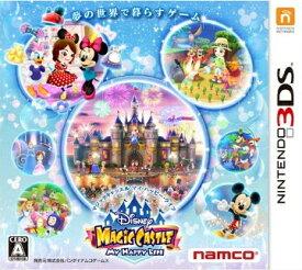 【中古】ディズニー マジックキャッスル マイ・ハッピー・ライフ 単品版 3DS CTR-P-AMQJ/ 中古 ゲーム