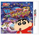 【中古】クレヨンしんちゃん 宇宙DEアチョー 友情のおバカラテ 3DS CTR-P-ACHJ/ 中古 ゲーム