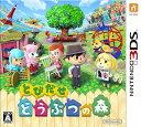 とびだせ どうぶつの森 【中古】 3DS ソフト CTR-P-EGDJ / 中古 ゲーム