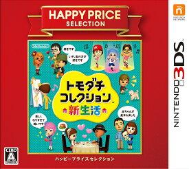 【新品】 トモダチコレクション 新生活 ハッピープライスセレクション 3DS CTR-2-EC6J / 新品 ゲーム
