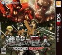 進撃の巨人 人類最後の翼 CHAIN 【中古】 3DS ソフト CTR-P-BG2J / 中古 ゲーム