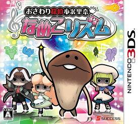 【新品】 おさわり探偵 小沢里奈 なめこリズム 3DS CTR-P-BSLJ / 新品 ゲーム