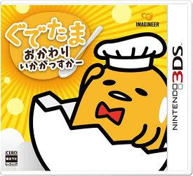 【新品】 ぐでたま おかわりいかがっすかー 3DS CTR-P-BGJJ / 新品 ゲーム