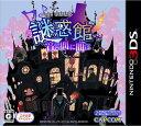 謎惑館 音の間に間に 【中古】 3DS ソフト CTR-P-ANWJ / 中古 ゲーム