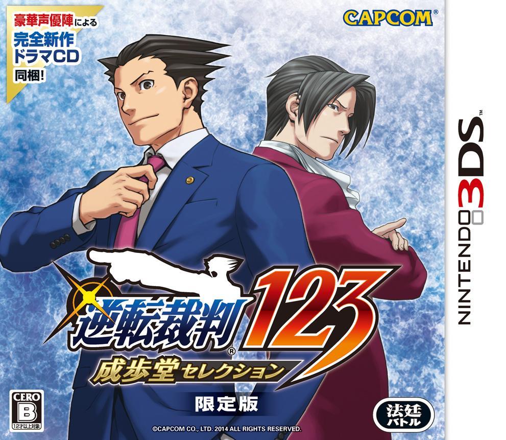 【中古】 逆転裁判123 成歩堂セレクション 限定版 3DS CPCS-01097 / 中古 ゲーム