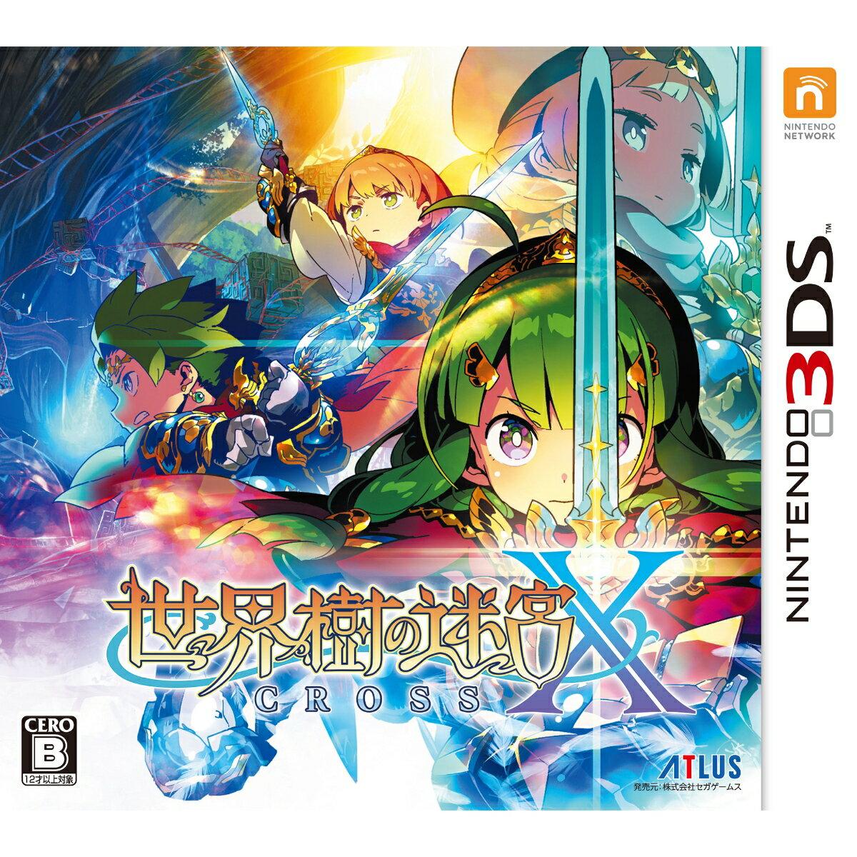 【中古】 世界樹の迷宮X(クロス) 3DS CTR-P-BZMJ / 中古 ゲーム