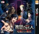 進撃の巨人 死地からの脱出 【中古】 3DS ソフト CTR-P-AEVJ / 中古 ゲーム