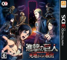 【新品】 進撃の巨人 死地からの脱出 3DS CTR-P-AEVJ / 新品 ゲーム