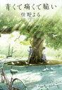 【中古】【古本】青くて痛くて脆い 住野よる/著 KADOKAWA 住野よる/著【文芸 日本文学 文学 男性作家】