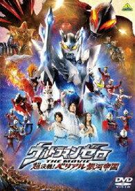 【DVD】ウルトラマンゼロ THE MOVIE 超決戦!ベリアル銀河帝国 円谷プロダクション(制作、製作)