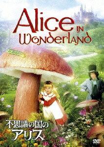 【新品】【DVD】不思議の国のアリス ナタリー・グレゴリー