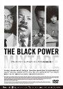 【新品】【DVD】ブラックパワー・ミックステープ アメリカの光と影 (洋画)