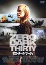 【新品】【DVD】ゼロ・ダーク・サーティ ジェシカ・チャスティン