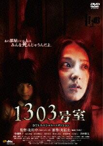 【新品】【DVD】1303号室 DTSスペシャル・エディション 中越典子