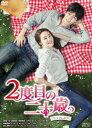 【新品】【DVD】2度目の二十歳 DVD−BOX<プレミアムBOX> チェ・ジウ