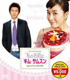 【DVD】私の名前はキム・サムスン スペシャルプライスBOX キム・ソナ