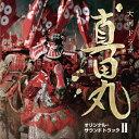 【新品】【CD】NHK大河ドラマ 真田丸 オリジナル・サウンドトラック II 服部隆之(音楽)