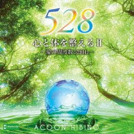 【新品】【CD】心と体を整えるII〜愛の周波数528Hz〜 ACOON HIBINO