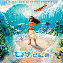 【新品】【CD】モアナと伝説の海 オリジナル・サウンドトラック <日本語版> (オリジナル・サウンドトラック)