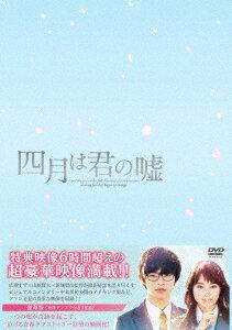 【新品】【DVD】四月は君の嘘 豪華版 広瀬すず
