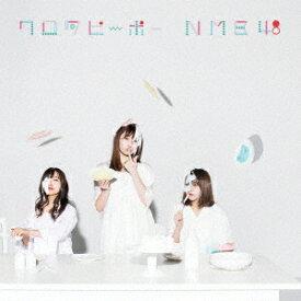 【新品】【CD】ワロタピーポー NMB48