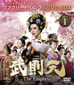 【新品】【DVD】武則天−The Empress− BOX1 <コンプリート・シンプルDVD−BOX> ファン・ビンビン[范冰冰]