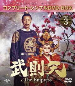 【新品】【DVD】武則天−The Empress− BOX3 <コンプリート・シンプルDVD−BOX> ファン・ビンビン[范冰冰]