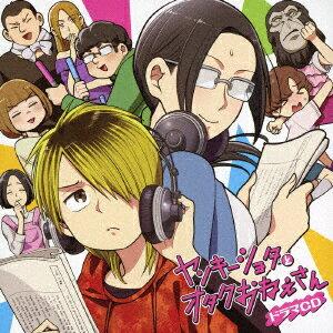 【新品】【CD】ドラマCD ヤンキーショタとオタクおねえさん (ドラマCD)