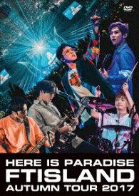 【新品】【DVD】Autumn Tour 2017 −Here is Paradise− FTISLAND