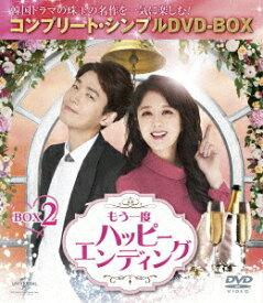 【新品】【DVD】もう一度ハッピーエンディング BOX2 <コンプリート・シンプルDVD−BOX> チョン・ギョンホ