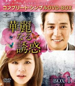【新品】【DVD】華麗なる誘惑 BOX1 <コンプリート・シンプルDVD−BOX> チュ・サンウク