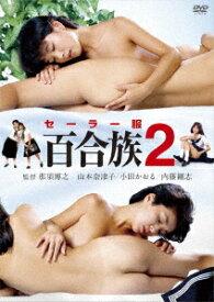 【新品】【DVD】セーラー服 百合族 2 山本奈津子