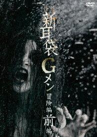 【新品】【DVD】怪談新耳袋Gメン 冒険編 前編 (趣味/教養)