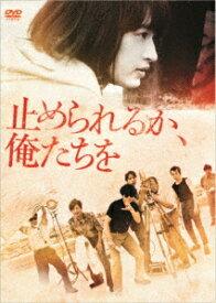 【新品】【DVD】止められるか、俺たちを 門脇麦