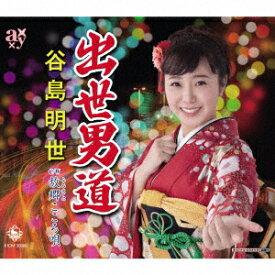 【新品】【CD】出世男道/故郷こころ唄 谷島明世