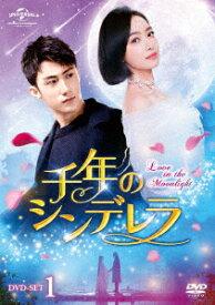 【新品】【DVD】千年のシンデレラ〜Love in the Moonlight〜 DVD−SET1 ホアン・ジンユー