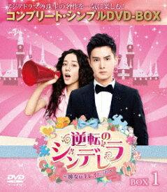 【DVD】逆転のシンデレラ〜彼女はキレイだった〜 BOX1 <コンプリート・シンプルDVD−BOX> ション・イールン[盛一倫]