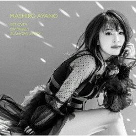【新品】【CD】GET OVER/confession/GLAMOROUS SKY 綾野ましろ
