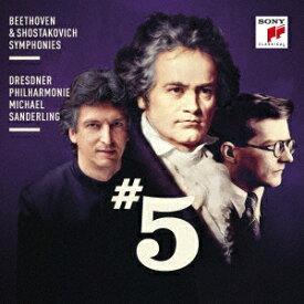 【新品】【CD】運命&革命 ベートーヴェン:交響曲第5番 ショスタコーヴィチ:交響曲第5番 ミヒャエル・ザンデルリンク(cond)