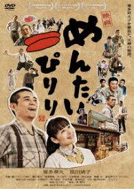 【DVD】映画 めんたいぴりり 博多華丸、富田靖子ほか