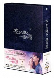 【ブルーレイ】空から降る一億の星<韓国版> Blu−ray BOX1 ソ・イングク