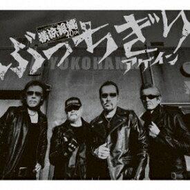 【CD】ぶっちぎりアゲイン 横浜銀蝿40th