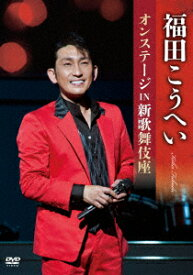 【新品】【DVD】福田こうへいオンステージ IN 新歌舞伎座 福田こうへい
