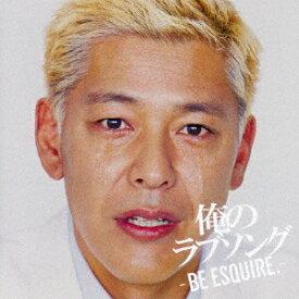 【新品】【CD】俺のラブソング −BE ESQUIRE.− mixed by DJ和 (V.A.)