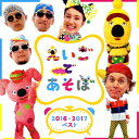 【新品】【CD】NHK えいごであそぼ 2016−2017ベスト (キッズ)