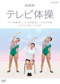 【新品】【DVD】NHKテレビ体操 ラジオ体操 第1 ラジオ体操 第2 みんなの体操 オリジナルの体操 リズム体操 (趣味/教養)