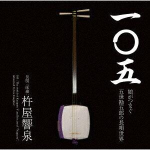 【新品】【CD】一〇五 娘がつなぐ五世勘五郎の長唄世界 杵屋響泉