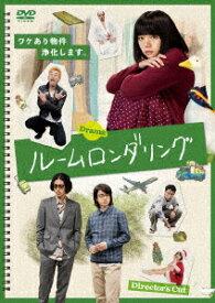 【新品】【DVD】ドラマ ルームロンダリング ディレクターズカット版 DVD−BOX 池田エライザ
