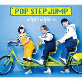 【CD】ポップ・ステップ・ジャンプ! スピラ・スピカ