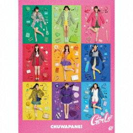 【CD】チュワパネ! Girls2